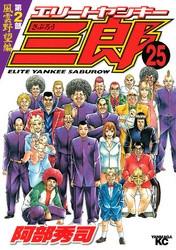 エリートヤンキー三郎 第2部 風雲野望編 25 冊セット最新刊まで 漫画