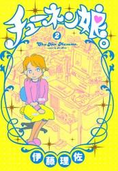 チューネン娘。 2 冊セット最新刊まで 漫画