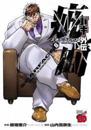 バキ外伝 疵面 -スカーフェイス- 7 冊セット最新刊まで 漫画