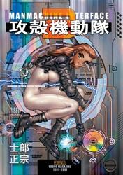 攻殻機動隊 3 冊セット最新刊まで 漫画