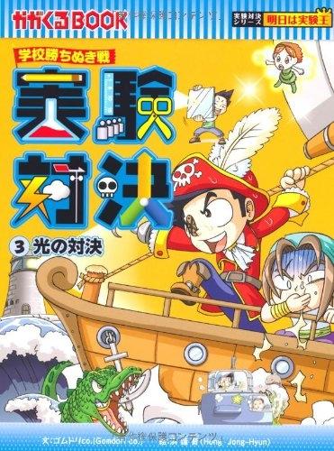 【書籍】学校勝ちぬき戦 実験対決3 光の対決 漫画