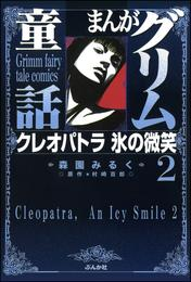 まんがグリム童話 クレオパトラ氷の微笑 2巻 漫画