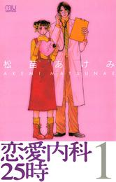 恋愛内科25時 1 漫画