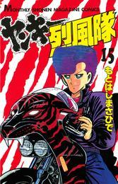 ヤンキー烈風隊(15) 漫画