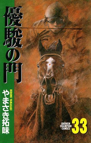 優駿の門(33) 漫画