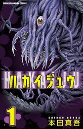 ハカイジュウ(1) 漫画