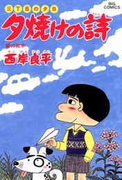 三丁目の夕日 夕焼けの詩(25) 漫画
