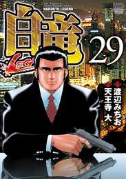 白竜-LEGEND- 29 漫画