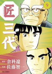 匠三代(9) 漫画