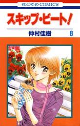 スキップ・ビート! 8巻 漫画