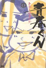 青春くん(6) 漫画