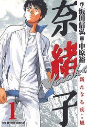 奈緒子 新たなる疾風 (1) 漫画