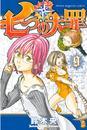 七つの大罪(9) 漫画