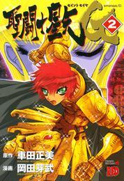 聖闘士星矢EPISODE.G 2 漫画