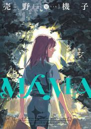 MAMA 6巻(完) 漫画