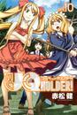 UQ HOLDER!(10) 漫画