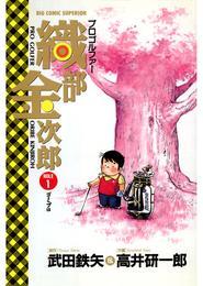 プロゴルファー 織部金次郎(1) 漫画