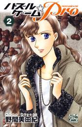 パズルゲーム☆Pro 2巻 漫画