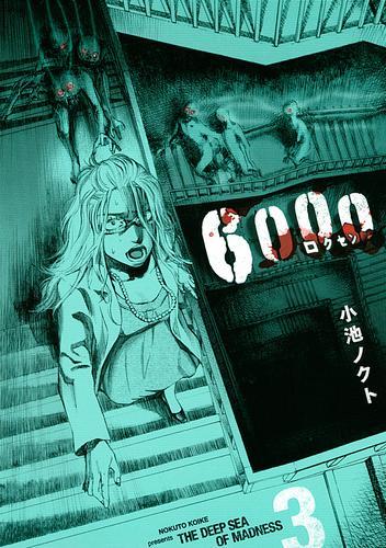 6000―ロクセン― (3) 漫画