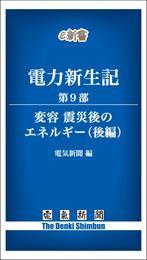 電力新生記 第9部 変容・震災後のエネルギー(後編) 漫画