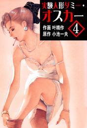 実験人形ダミー・オスカー4
