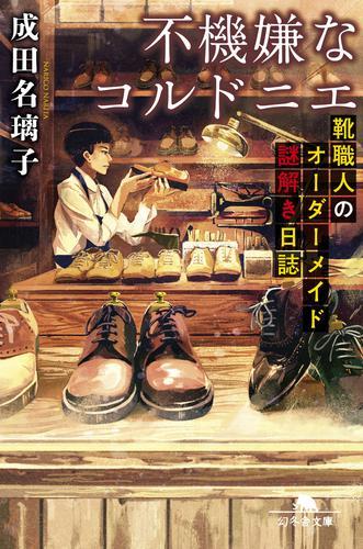 不機嫌なコルドニエ 靴職人のオーダーメイド謎解き日誌 漫画