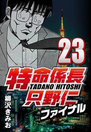 特命係長只野仁ファイナル 23 漫画