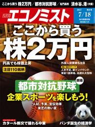 週刊エコノミスト (シュウカンエコノミスト) 2017年07月18日号 漫画