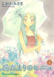 陽だまりのピニュ 3巻 漫画