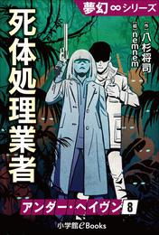 夢幻∞シリーズ アンダー・ヘイヴン8 死体処理業者 漫画