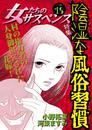 女たちのサスペンス vol.18 陰湿な風俗習慣 漫画