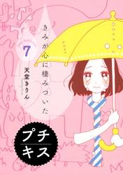 きみが心に棲みついた プチキス Love Addiction (7) 漫画