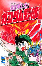 超戦士 ガンダム野郎(9) 漫画