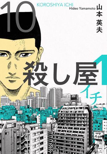 殺し屋1(イチ)10 漫画
