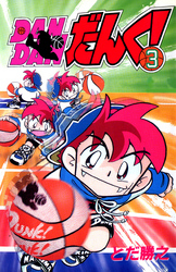 DANDANだんく! 3巻 漫画