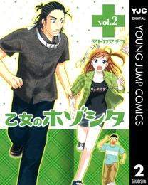 乙女のホゾシタ 2 漫画
