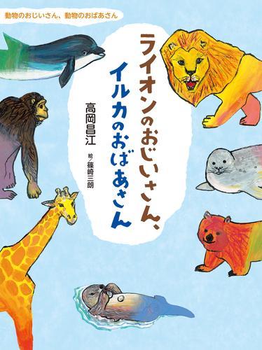 ライオンのおじいさん、イルカのおばあさん 漫画