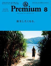 &Premium(アンド プレミアム) 2017年 8月号 [旅をしたくなる。] 漫画