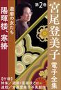 宮尾登美子 電子全集2『陽暉楼/寒椿』 漫画