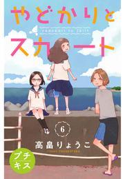 やどかりとスカート プチキス(6)