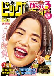 ビッグコミック 5 冊セット 最新刊まで