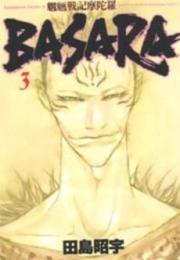 魍魎戦記摩陀羅BASARA (1-3巻 全巻)