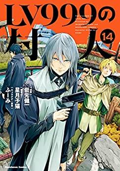 LV999の村人 (1-10巻 最新刊) 漫画