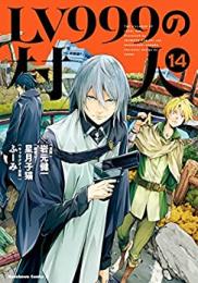 LV999の村人 (1-10巻 最新刊)