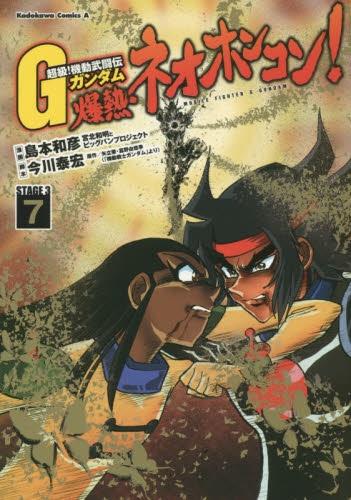 超級!・機動武闘伝Gガンダム・爆熱・ネオホンコン! 漫画