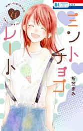 ミントチョコレート (1-8巻 最新刊)