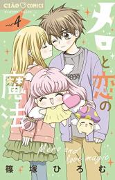 メロと恋の魔法 (1-4巻 全巻)