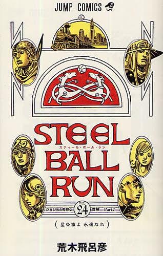 【入荷予約】STEEL BALL RUN スティール・ボール・ラン 漫画
