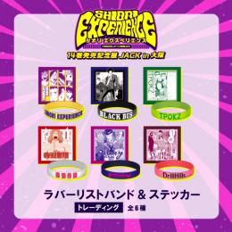 【グッズ】シオエク展大阪 ラバーリストバンド&ステッカー(トレーディング)