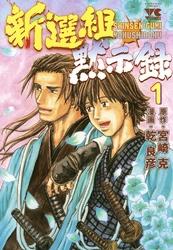 新選組黙示録 7 冊セット全巻 漫画
